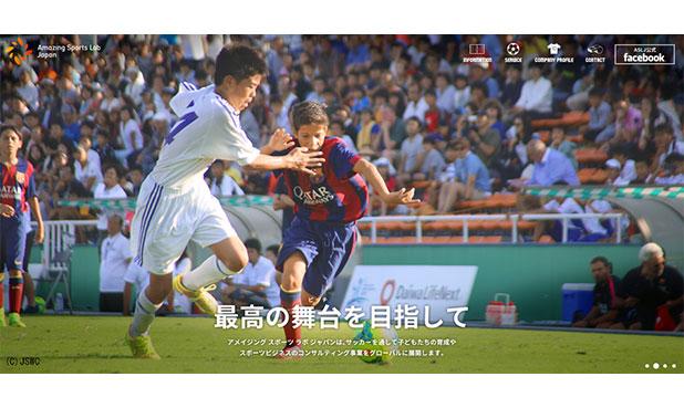 Amazing Sports Lab Japan